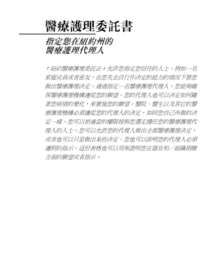 100099958-doh-1401pdf-chinese-health-care-proxy-new-york-state-department-of-health-health-ny