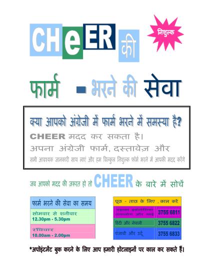 401612202-form-filling-poster-hindi